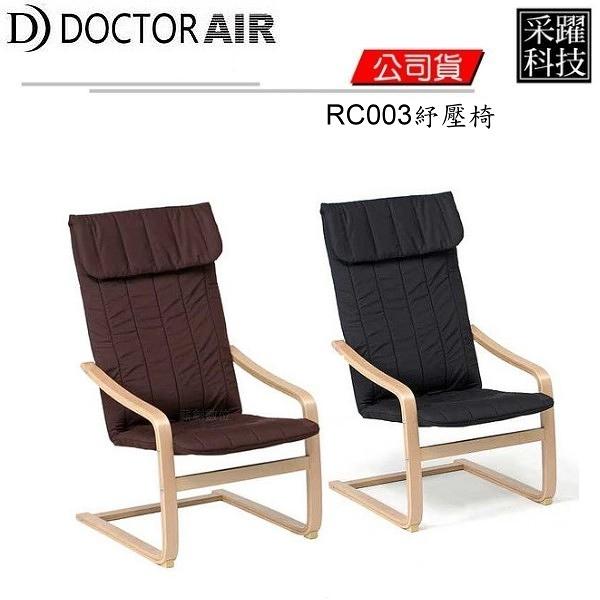 DOCTOR AIR 紓壓椅 RC-003 公司貨 咖啡 黑 按摩椅墊適用