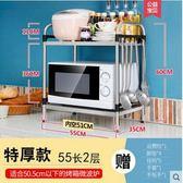 不銹鋼廚房置物架落地式多層微波爐架子收納架放鍋烤箱家用省空間 NMS造物空間