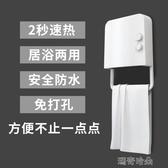 浴霸壁掛式暖風機衛生間家用小型掛墻式取暖器浴室防水靜音免打孔 瑪奇哈朵