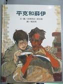 【書寶二手書T6/少年童書_EOX】平克和薛伊_楊茂秀, PATRICI