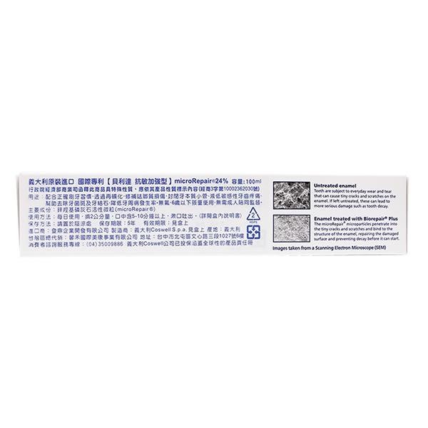 貝利達抗敏加強型牙膏 100ml