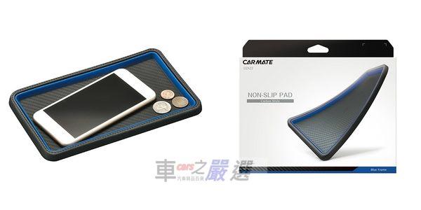 車資樂㊣汽車用品【DZ422】日本 CARMATE 車用 碳纖紋附藍框止滑墊 防滑墊 (H120×W200mm)