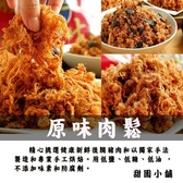 台灣 手工製作 經典肉鬆 寶寶肉鬆 (原味/海苔)兩入特惠組 肉鬆 260g 甜園