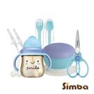 Simba小獅王辛巴 好心情水杯餐具套組 (藍色) 990元