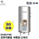 《亞昌》80加侖儲存式電能熱水器**立地式**【 DH80-F8K 定時可調溫休眠型】