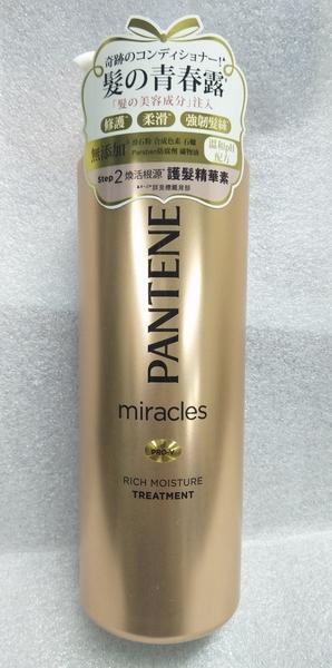 潘婷PANTENE★Miracles奇蹟系列煥活根源洗髮露/ 護髮精華素 500g
