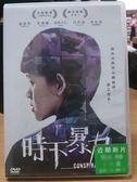 挖寶二手片-F04-050-正版DVD*華語【時下暴力】-金馬影展片