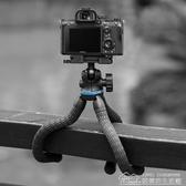 八爪魚三腳架便攜單反相機手機微單拍照八抓魚迷你手持支架 居樂坊生活館