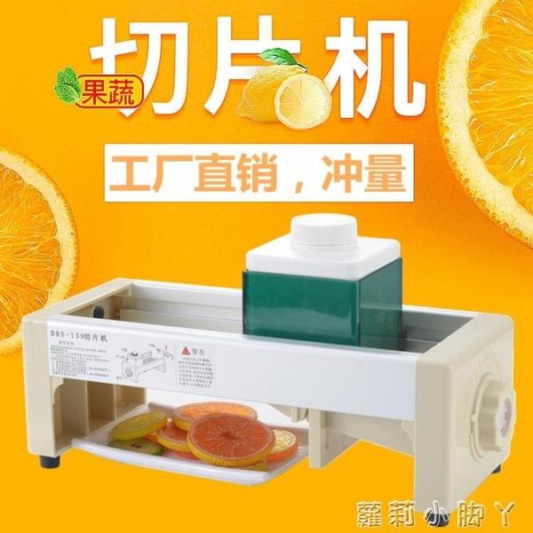 切片機檸檬水果切片機商用家用手動果蔬檸檬切片器果茶切水果神器 NMS蘿莉新品
