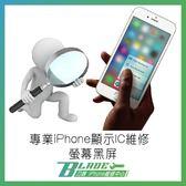 【刀鋒】專業iPhone顯示IC維修 螢幕黑屏 閃屏 6個月保固 專業維修 店面維修 iPhone維修服務