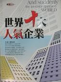 【書寶二手書T2/財經企管_B71】世界十大人氣企業_譚地洲