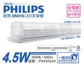 PHILIPS飛利浦 BN018 LED 4.5W 3000K 黃光 1尺 全電壓 支架燈 層板燈 _ PH430649