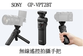 SONY GP-VPT2BT 無線遙控拍攝握把 藍芽無線遙控器(適用A6400/6100/RX100M7) 防塵防滴 公司貨