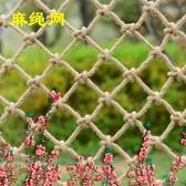 麻繩網格裝飾網吊頂網頂棚隔斷掛衣網照片墻網樓梯安全防護圍欄網