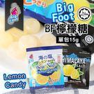 馬來西亞 BF 隨手包檸檬糖 (單包) 15g 檸檬糖 糖果 海鹽檸檬糖 薄荷玫瑰鹽檸檬糖 團購 硬糖