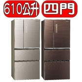 Panasonic國際牌【NR-D610NHGS】610L四門智慧變頻電冰箱