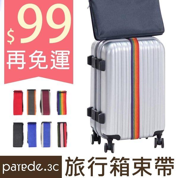 旅行箱束帶 多色 行李箱綁帶 旅行箱捆帶 可調式行李帶 行李箱束帶 登機箱束箱帶 行李帶