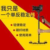 平衡器 單反相機手持穩定器索尼微單攝像視頻手持平衡器 JD【美物居家館】