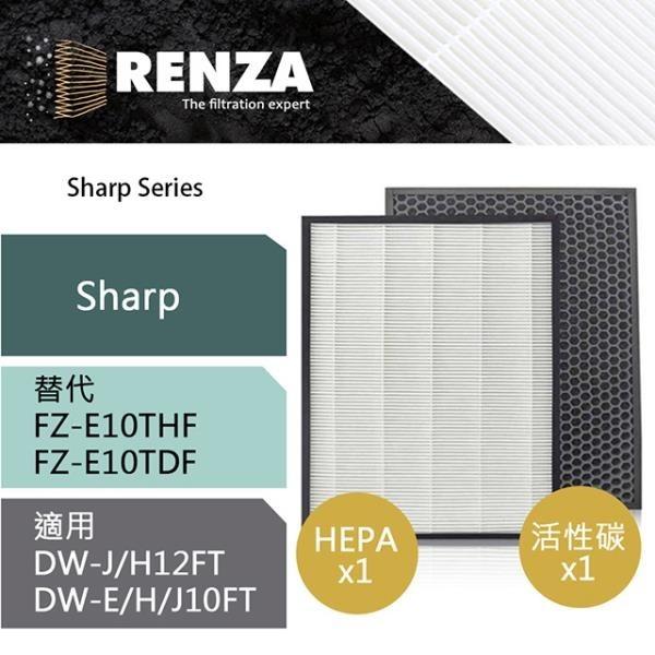 【南紡購物中心】RENZA濾網 適用Sharp夏普DW-E10FT-W DW-H10FT-W DW-H12FT-W HEPA活性碳濾芯