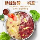 (快出) 鴛鴦鍋電磁爐專用304不銹鋼鍋具大容量涮鍋家用吃火鍋盆通用湯鍋YYJ