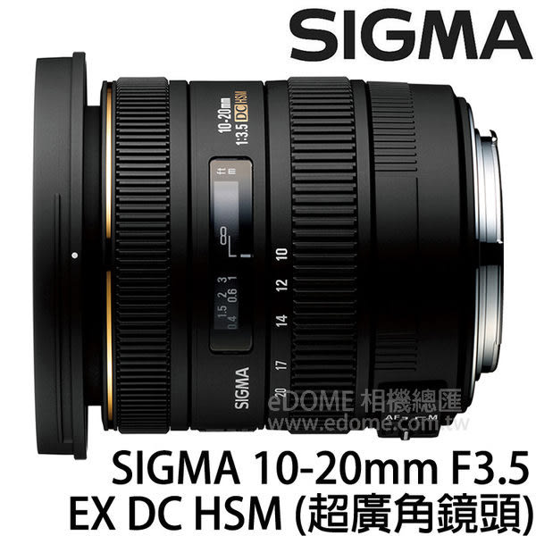 SIGMA 10-20mm F3.5 EX DC HSM 鏡頭 (24期0利率 免運 恆伸公司貨三年保固) 超廣角鏡頭