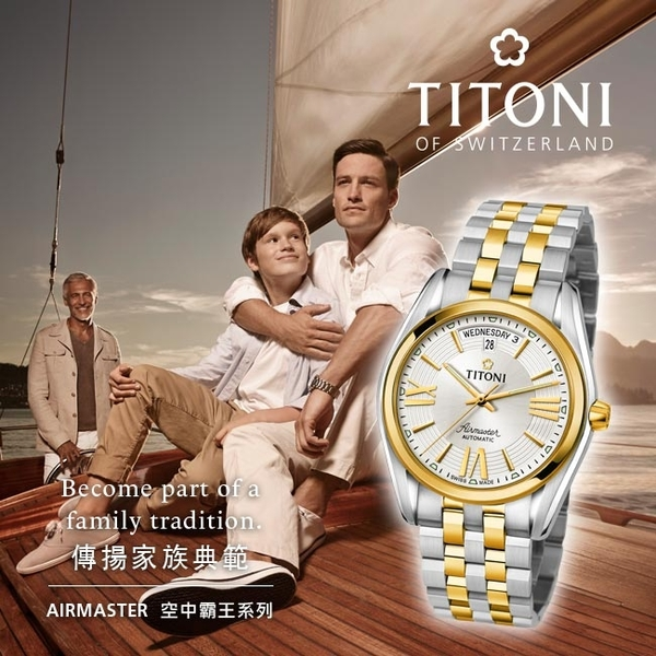 TITONI 梅花麥 空中霸王 男錶 機械錶 93909SY-342  雙色/免運