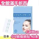 【40片】日本原裝 CatMoz 打造小V臉 瘦臉貼 小臉 貼片 拉提臉邊肉 小顏美人打造術 【小福部屋】