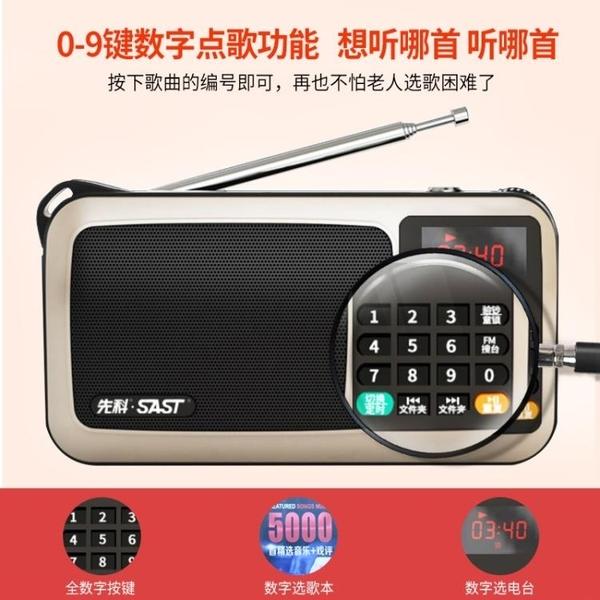 收音機老人老年迷你廣播插卡新款fm便攜式播放器隨身聽mp3半導體可充電【全館免運八五折】