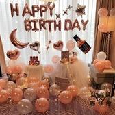 生日趴主題套餐裝飾品派對浪漫氣球場景趴體布置背景墻【古怪舍】