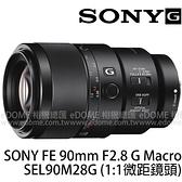贈包布~SONY FE 90mm F2.8 G Macro OSS 1:1微距鏡頭 (24期0利率 免運 公司貨 SEL90M28G) 全片幅 E 接環