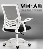 電腦椅 辦公椅網布電腦椅滑輪座椅旋轉靠背椅升降會議室椅學習椅休閒椅子