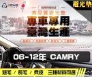 【麂皮】06-12年 Camry 避光墊 / 台灣製、工廠直營 / camry避光墊 camry 避光墊 camry 麂皮 儀表墊