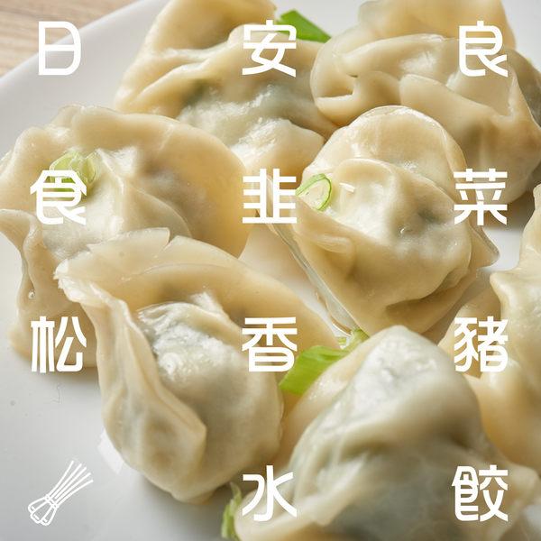 【彰化韭菜豬肉水餃/噹普拎】嚴選無毒無藥酵素松香豬 日安良食
