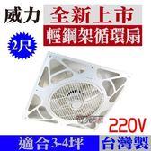 【奇亮科技】含稅 威力 2尺 輕鋼架循環扇 220V 節能循環扇 崁入式風扇 天花板循環風扇 涼風扇