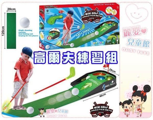 麗嬰兒童玩具館~迷你仿真-室內高爾夫球套裝組-附聲光音效-幼兒運動練習組