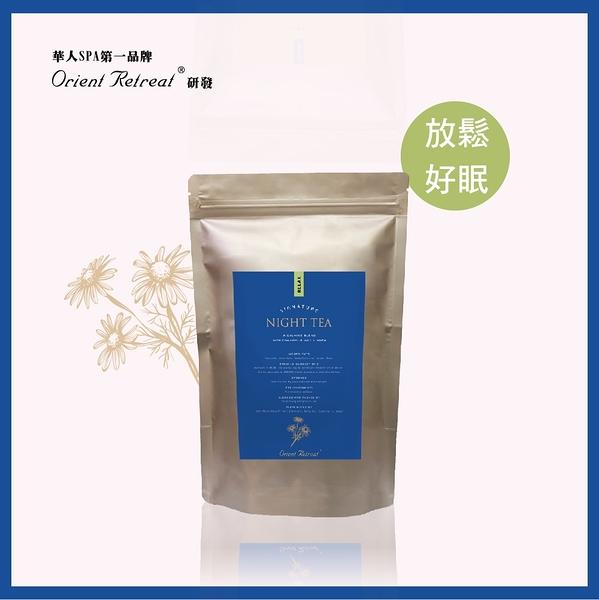 【Orient Retreat登琪爾】平心夜茶 (2g*28包/袋)