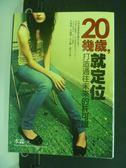 【書寶二手書T3/財經企管_OJR】20幾歲,就定位_水淼