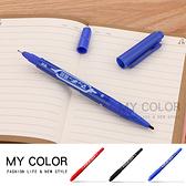 奇異筆 簽字筆 馬克筆 油性筆 速乾筆 防水 辦公用品 速乾 文具 油性 雙頭簽字筆【S030】MY COLOR