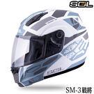 【SOL SM-3 戰將 可掀 可樂帽 全罩式 安全帽 消光白/灰藍銀 】雙D扣 內襯全可拆 免運送贈品