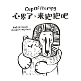 Cup Of Therapy心累了來抱抱吧