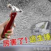 汽車安全錘車用逃生錘車載多功能手電筒救生錘破窗器神器安全用品(快速出貨)