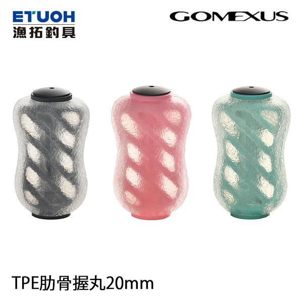 漁拓釣具 GOMEXUS 20mm TPE肋骨握丸[改裝部品]