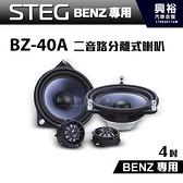 【STEG】BENZ專用 4吋二音路分離式喇叭BZ-40A*適用C系W205、GLC、E系W213、S系W222