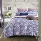 Kinloch Anderson 100%萊賽爾天絲雙人兩用被床包組 黛布拉(藍)KA17034-BL