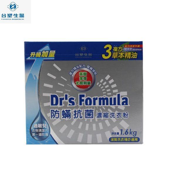 台塑生醫-防蟎抗菌濃縮洗衣粉1.6kg/Drs Formula 大樹