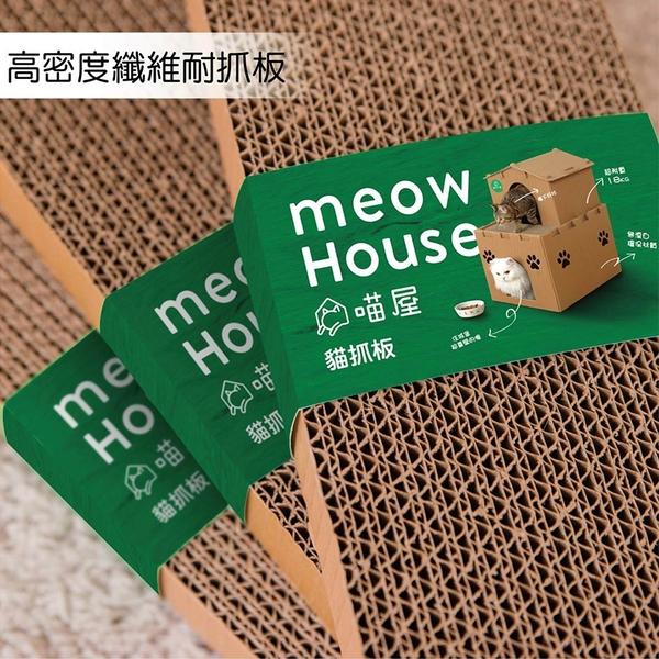 喵屋Meow 高密度纖維貓抓板 別墅貓抓板  買10送8優惠組【TQ MART】