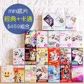 組合特價【菲林因斯特】A+B $459 組合 富士mini拍立得底片 經典+卡通 送保護套