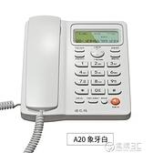 A20有線固定電話機辦公室家用固話家庭坐機電話座機 免電池