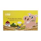 香草豬~肉鬆蛋捲禮盒34公克×8包/盒