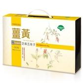 優杏~薑黃芝麻五味子顆粒150包/盒